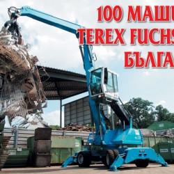 100 машини Terex Fuchs за България