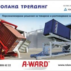 Решения за товарене и разтоварване на контейнери от Роланд Трейдинг